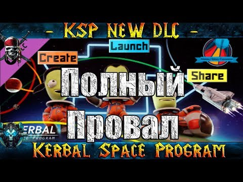 KSP MAKING HISTORY EXPANSION! 14 Awesome Facts about the new