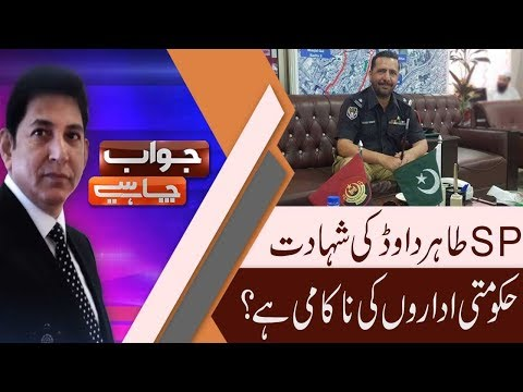 Jawab Chahye | Fawad Chaudhry Banned From Senate | 15 Nov 2018 | 92NewsHD