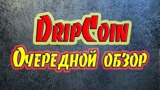 DripCoin.Cc - DripCoin Очередной обзор