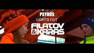 Psyrus   Lights Out (Filatov & Karas Remix)
