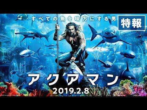 Aquaman (International Trailer)