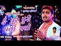 Tara Prem Ma Hu Pure Puro Pati Gayo - Jignesh Kaviraj - HD Video Song