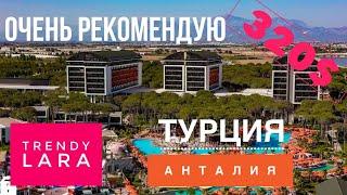 Турция 2019 ОЧЕНЬ РЕКОМЕНДУЮ TRENDY LARA Отель, Отдых за 320$ в ШОКЕ от Номера, Заселение, Обед