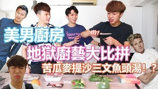 【美男廚房】苦瓜麥提沙三文魚頭湯!? 地獄廚藝大比拼!!