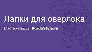 Видео обзор от Burda: Лапки для оверлока