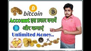 Wie kaufe ich Bitcoin auf Zebpay in Indien
