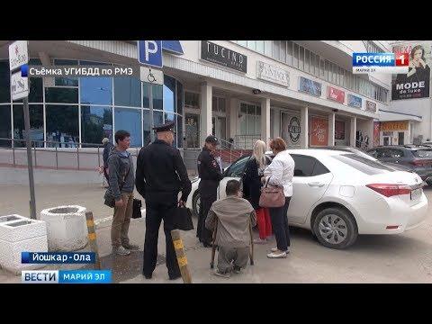 Йошкаролинку оштрафовали на 5тысяч рублей за парковку на месте для инвалидов