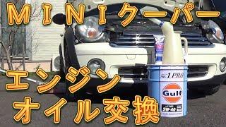 MINIクーパー エンジンオイル交換&WAKOS・EPS(ワコーズ・エンジンパワーシールド)添加/しゅんしゅんがれーじ