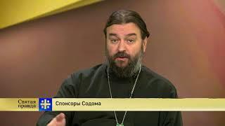 Протоиерей Андрей Ткачев. Спонсоры Содома