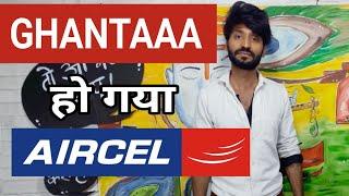 'GHANTAA' Ho Gya AIRCEL | Port Problem