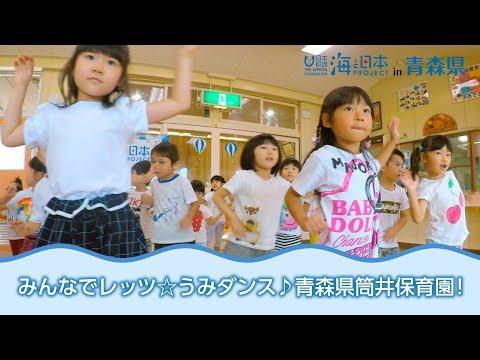 「みんなで踊ろうレッツ☆うみダンス!」 青森県 筒井保育園 日本財団 海と日本PROJECT in 青森県 2018