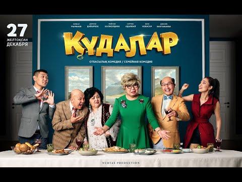 """Фильм """"Кудалар"""" 2018 г. Официально! видео"""