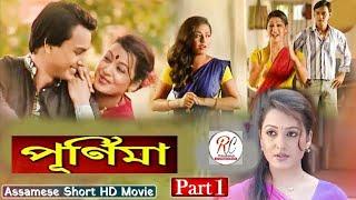 Purnima Voll-1 |পূৰ্ণিমা (প্ৰথম খণ্ড) | Assamese full movie | Utpal Das, Rimpi Das, Chandana Sarma