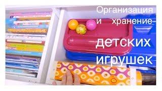 ОРГАНИЗАЦИЯ И ХРАНЕНИЕ детских игрушек! Anna Gap