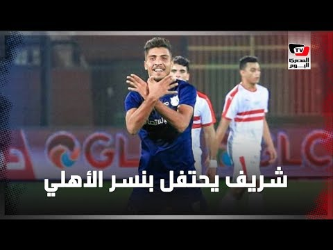 محمد شريف يحتفل بـ«نسر الأهلي» عقب إحرازه هدف الفوز على الزمالك