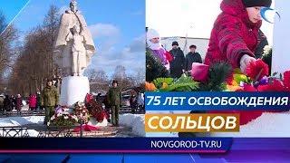Холм, Волот и Сольцы отметили 75-летие освобождения от фашистской оккупации