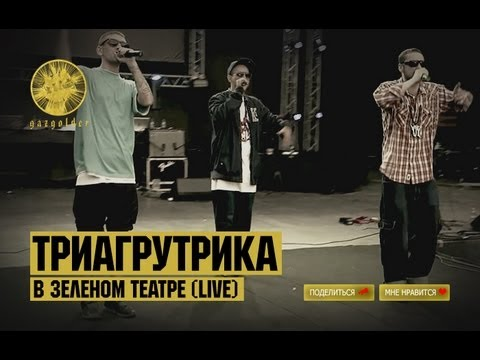 ТГК - Прогулка -  Фестиваль &кваот;Баста +&кваот; (2013)