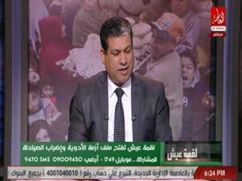 بالفيديو:نائب برلماني :يحمل رئيس الوزراء ووزير الصحة مسئولية أزمة الأدوية وعدم التزام وزير الصحة بتعهداته