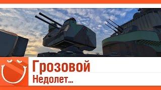World of warships - Грозовой. Недолет...
