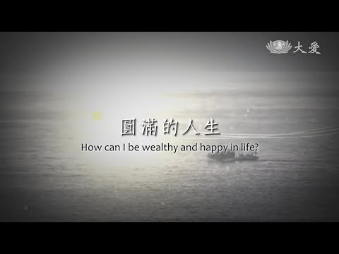 How Can I Be Wealthy and Happy in Life?