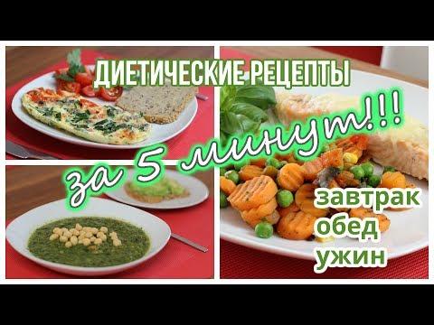 Диетические рецепты за 5 минут | ПП меню на день - сжигаем жир и экономим время