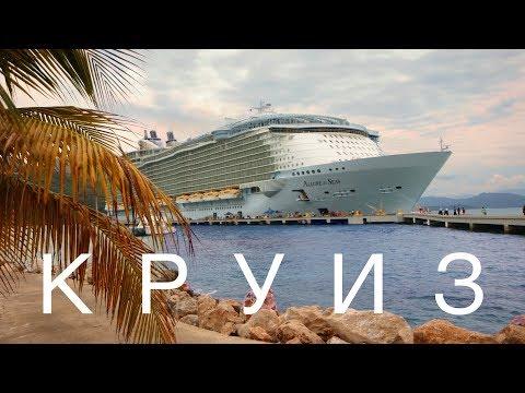 Круиз на самых больших лайнерах в мире. Большой выпуск. видео