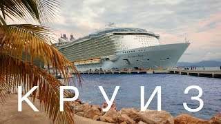 Cruise on the biggest liners in the world. Big blog.