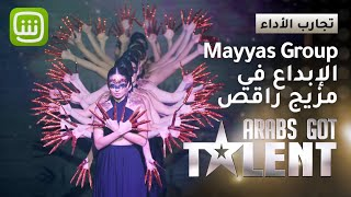 تحميل اغاني فرقة Mayyas تقدم مزيجاً من الفولوكلور الصيني واللبناني #ArabsGotTalent MP3