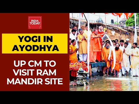 यूपी सीएम योगी आदित्यनाथ आज अयोध्या में, राम मंदिर भूमि पूजन की तैयारियों का जायजा