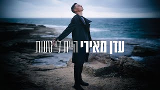 עדן מאירי - היית לי טעות | Eden Meiri - Hait li Taut