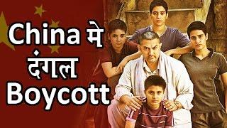 Aamir Khan की DANGAL का चाइना में हुआ ये हाल, हो गई BOYCOTT