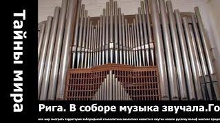 Рига  В соборе музыка звучала Городские легенды.. скифы фото загадки о воде скифы фото.