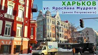 Харьков улица Ярослава Мудрого (ранее Петровского)