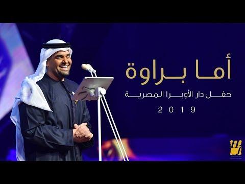 حسين الجسمي – أما براوه (دار الأوبرا المصرية)   2019