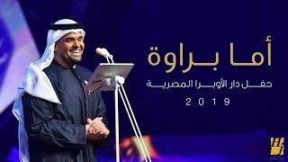 مازيكا حسين الجسمي - أما براوه (دار الأوبرا المصرية) | 2019 تحميل MP3