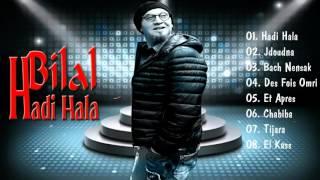 اغاني حصرية Cheb Bilal - Defois Omri تحميل MP3