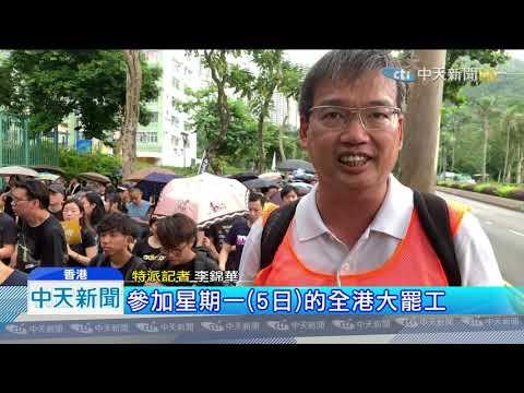 20190805中天新聞 「反修例」示威不斷 港民發動週一全港「三罷運動」