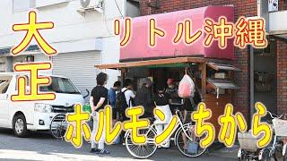 【大阪】【大正】【リトル沖縄】「ホルモン ちから」ホルモン 一串70円 「やまき」と兄弟弟子【4K】Japanese street food 「Grilled Horumon」 Osaka Japan