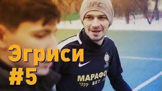 Эгриси №5. Тренировка Билялетдинова и срыв капитана