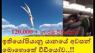බිහිසුණු ඉතියෝපියානු ගුවන් අනතුර  ethiopian airlines crash