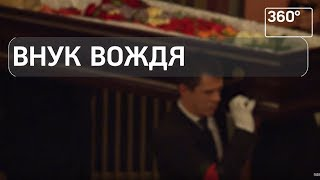 Прощание с Александром Бурдонским прошло в Москве