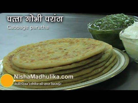 Cabbage paratha – Patta Gobhi Paratha – Band Gobi Paratha