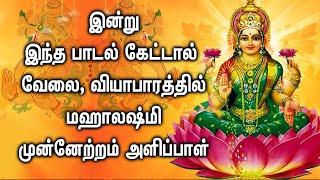 LAKSHMI DEVI WILL PROGRESS MORE IN YOUR BUSINESS | Lord Lakshmi Songs | Best Tamil Devotional Songs