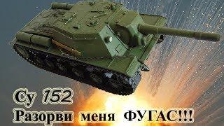 Мастер на СУ 152 World of Tanks Blitz ! Советский Бревномет !