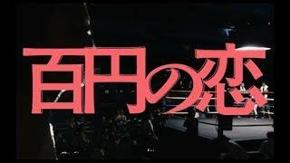 『百円の恋』予告編