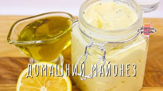 🥣 Домашний майонез с оливковым маслом. Рецепт домашнего майонеза. Как приготовить майонез дома.