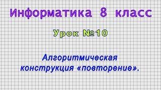 Информатика 8 класс Урок 10