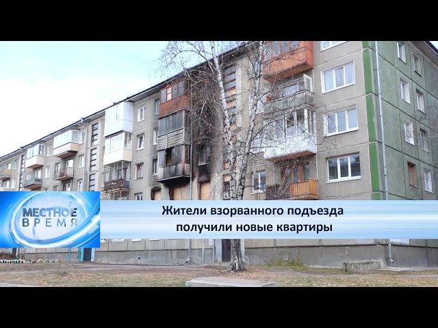 Жители взорванного подъезда получили новые квартиры