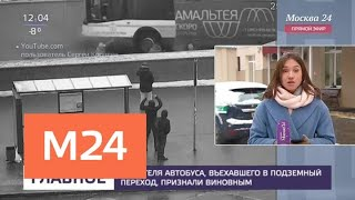 Водителя автобуса, въехавшего в подземный переход, признали виновным - Москва 24