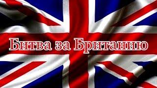 Битва за Британию часть 1